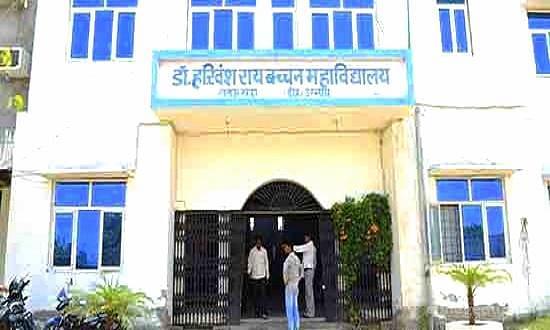 Dr Harivansh Rai Bachchan Mahavidyalaya