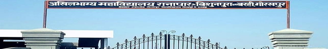 Akhilabhagya Mahavidyalya, Gorakhpur - List of Professors and Faculty