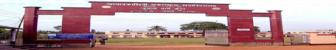 AghoreKamini Prakashchandra Mahavidyalaya, Hooghly - Course & Fees Details