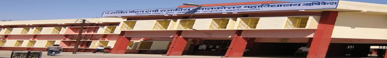 Lalit Mohan Sharma Government PG College, Rishikesh