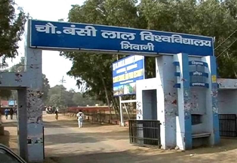 Chaudhary Bansi Lal University - [CBLU]