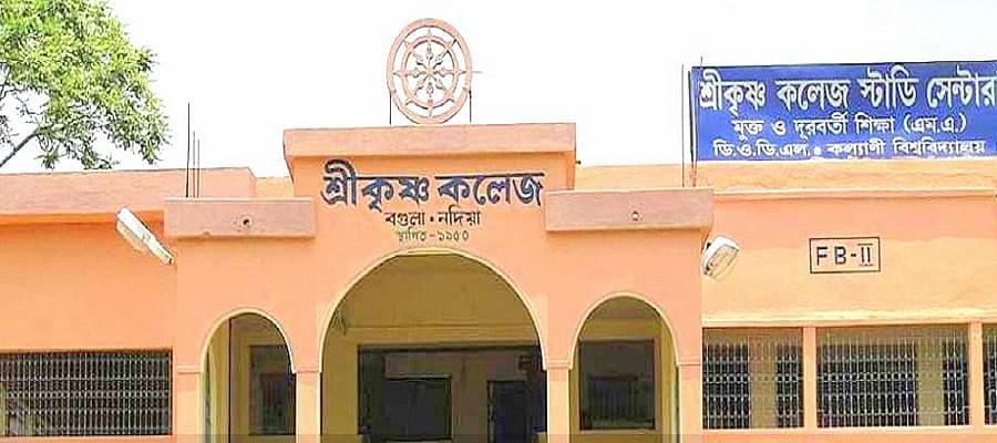 Srikrishna College