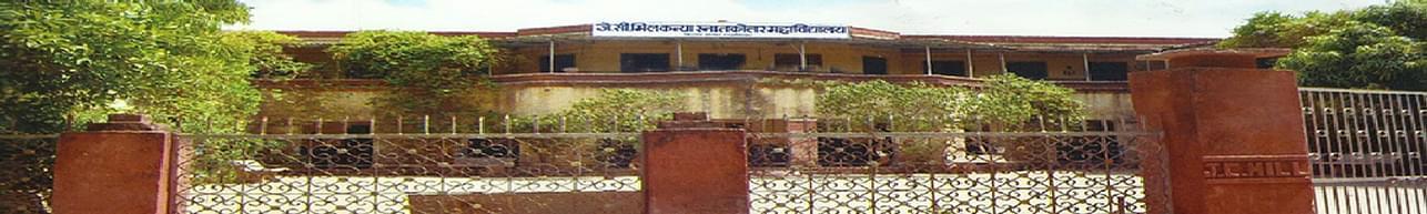 J.C. MILL GIRLS COLLEGE, Gwalior