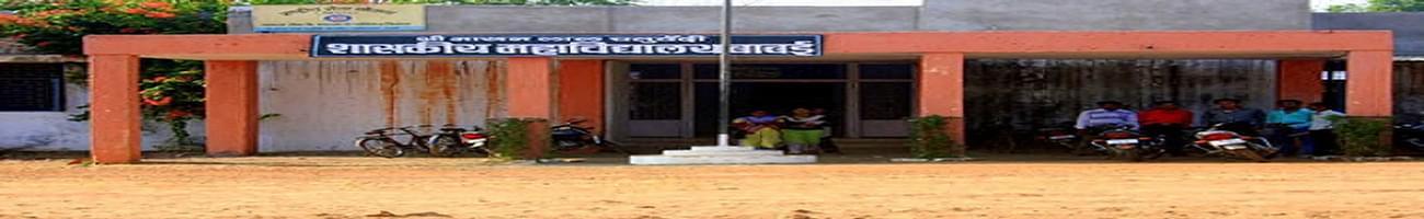 Shri Makhanlal Chaturvedi Government College, Hoshangabad