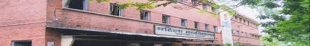Mahila College Khagaul, Patna - Course & Fees Details