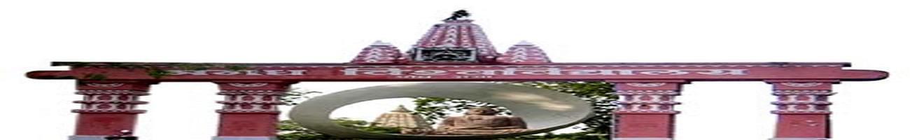 Sanjay Gandhi Mahila College - [SGMC], Gaya