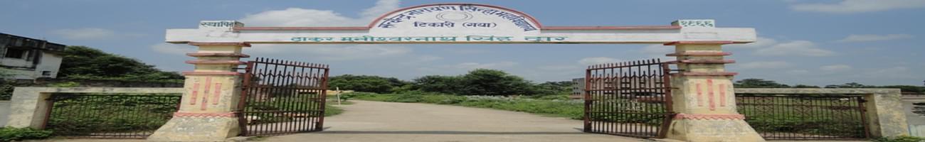 S.N.S. College, Gaya