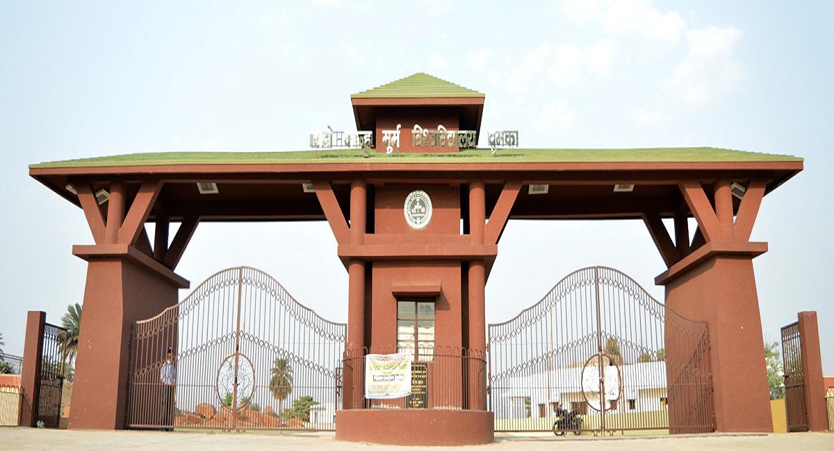Sido Kanhu Murmu University - [SKMU]