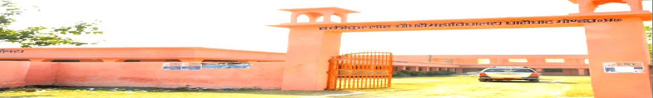 Haqiqullah Chaudhary Mahavidyalaya - [HCC], Gonda