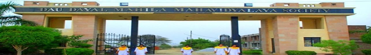 Dau Dayal Mahila PG College, Firozabad