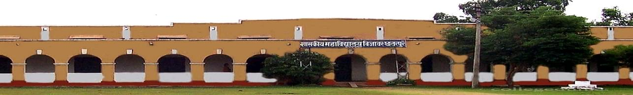 Government Degree College, Chhatarpur