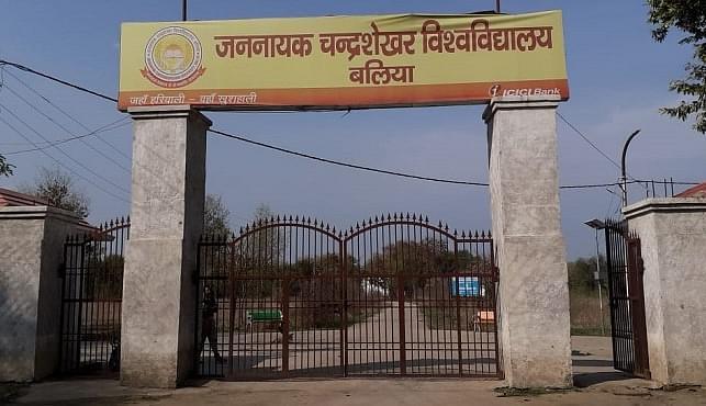 Jananayak Chandrashekhar University - [JNCU]