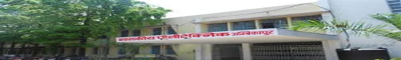 Government Polytechnic, Ambikapur