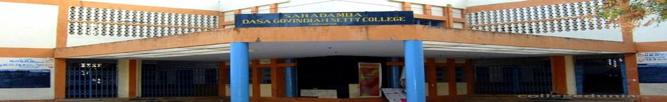 SDGS College, Hindupur