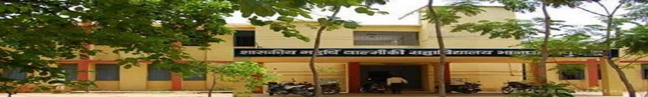 Government Maharishi Valmiki College, Kanker