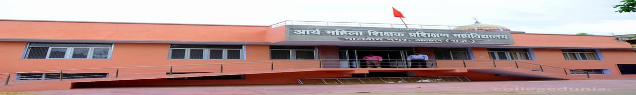 Arya Mahila TT College, Jaipur