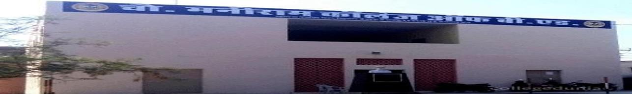Chaudhary Maniram College of Education, Hanumangarh