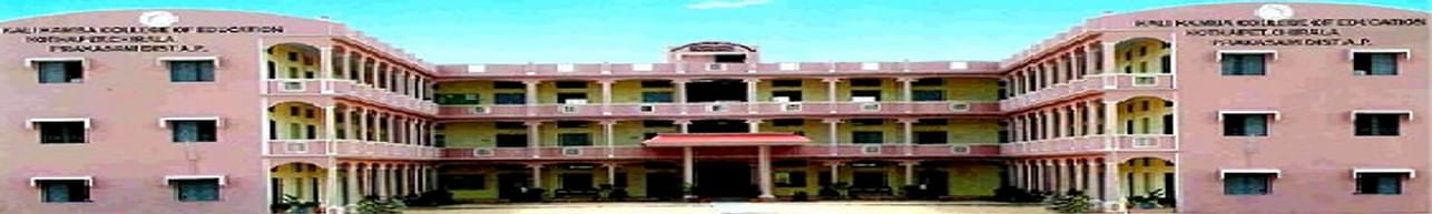 Kalikamba College of Education, Prakasam