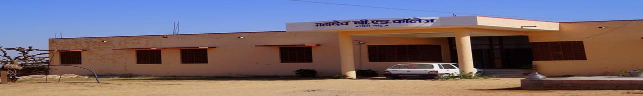Mahadev BEd College, Nagaur