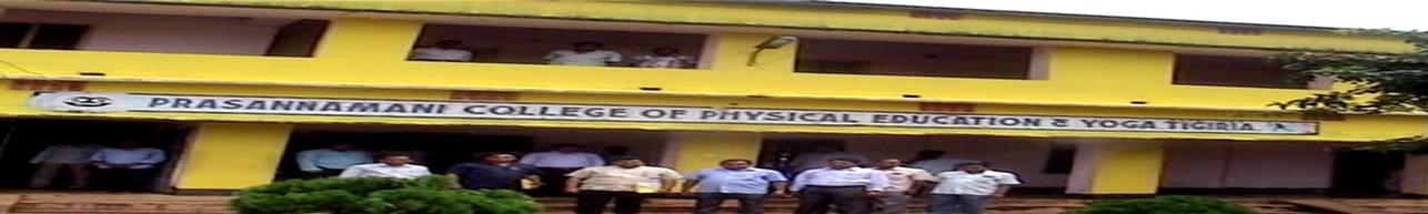 Prasannamani College of Physical Education and Yoga, Cuttack