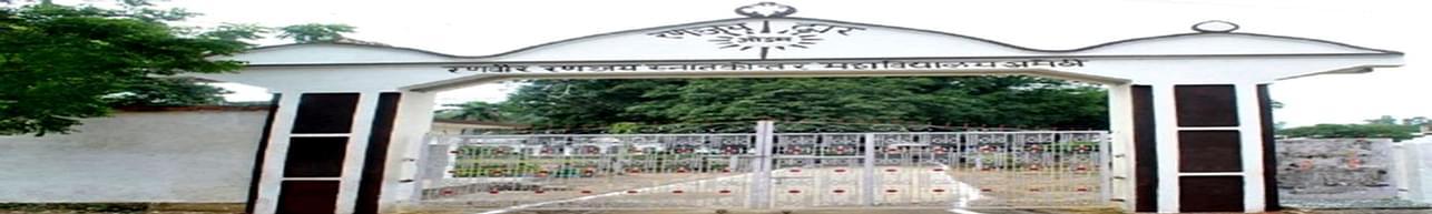 Ranveer Rananjay Post Graduate College, Barabanki