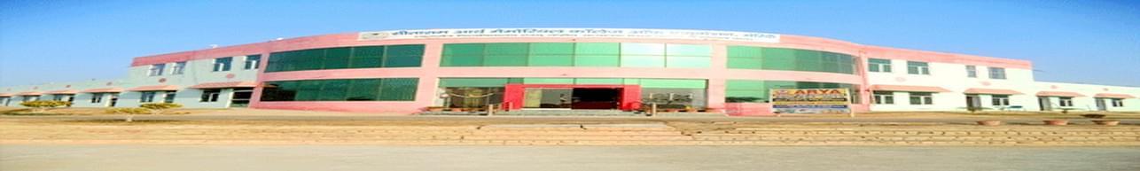 Sita Ram Arya Memorial College of Education, Hisar