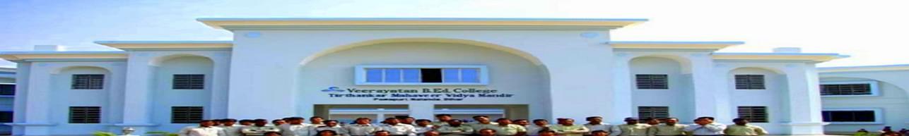 Veerayatan BEd College, Nalanda - Course & Fees Details