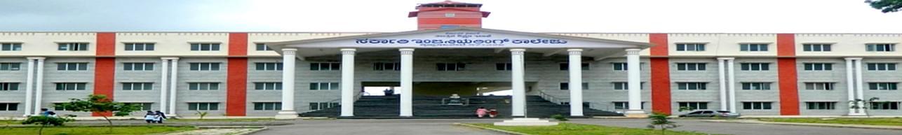 Government Engineering College, Mandya