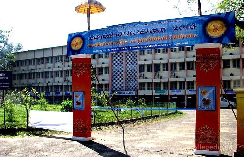 Kerala Veterinary and Animal Sciences University - [KVASU] Pookode
