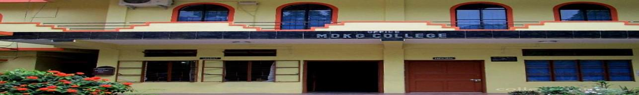 MDK Girls College - [MDKG], Dibrugarh