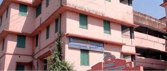 Mahadevananda Mahavidyalaya