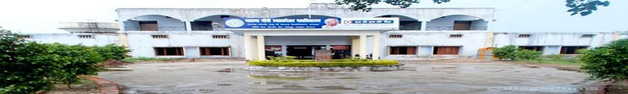 Mahatma Gandhi PG College, Fatehpur