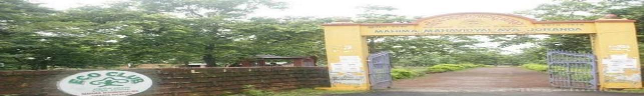 Mahima Mahavidyalaya, Jagatsinghpur