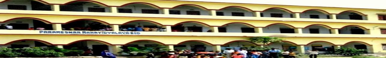 Parameswar Mahavidyalaya, Namkhana