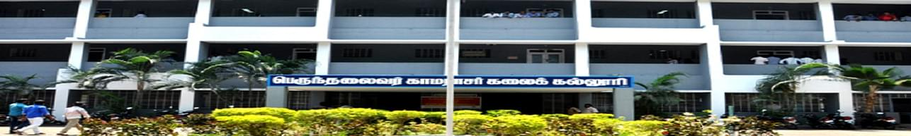 Perunthalaivar Kamarajar Government Arts College, Pondicherry - Course & Fees Details