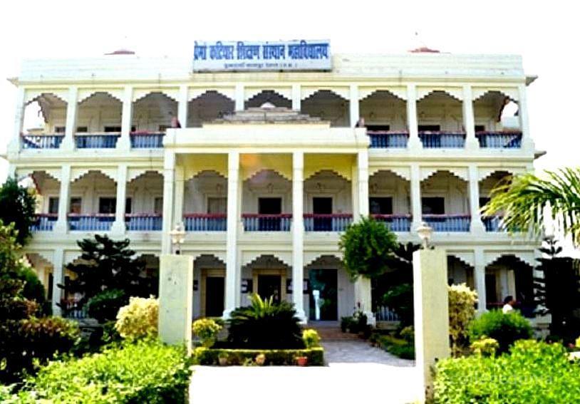 Prema Katiyar Shikshan Sansthan College