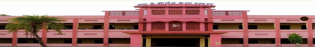 Ram Krishna College - [RKC], Madhubani