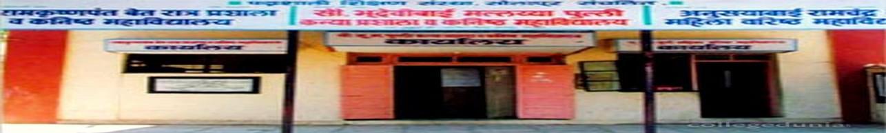 AR Burla Mahila Varishtha Mahavidyalaya, Solapur