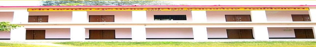 Sant Paramhans Guru Prasad Balika Mahavidhayalaya, Faizabad