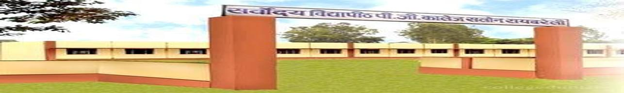 Sarvodaya Vidyapeeth Post Graduate College - [SVPGC], Rae Bareli