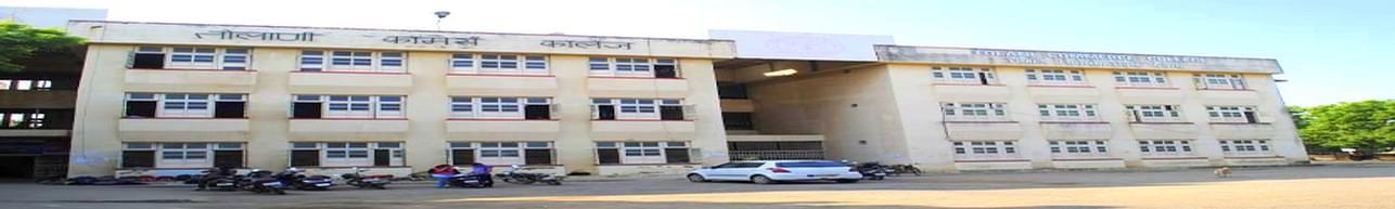 Tolani Commerce College - [TCC], Kachchh
