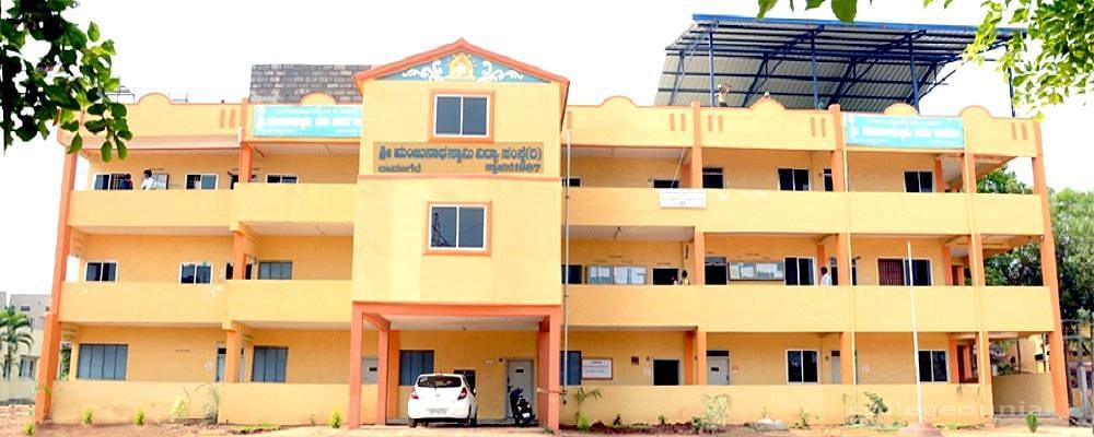 Sri Manjunath Swamy First Grade College - [SMSFGC]