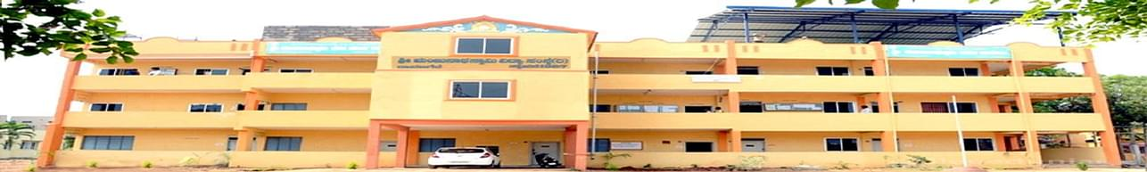 Sri Manjunath Swamy First Grade College - [SMSFGC], Davanagere