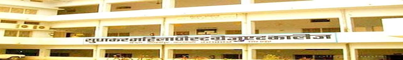 Sudhakar Mahila PG College, Varanasi
