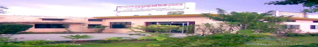 Surjan Devi Anusuiya Devi Degree College - [SDAD], Lucknow
