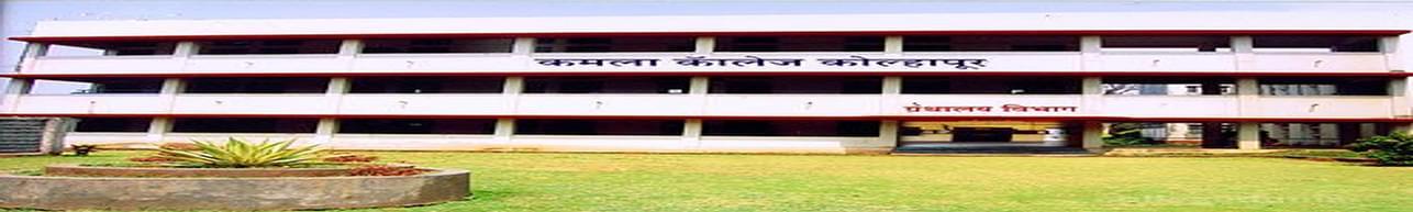 Tararani Vidyapeeth's Kamala College, Kolhapur