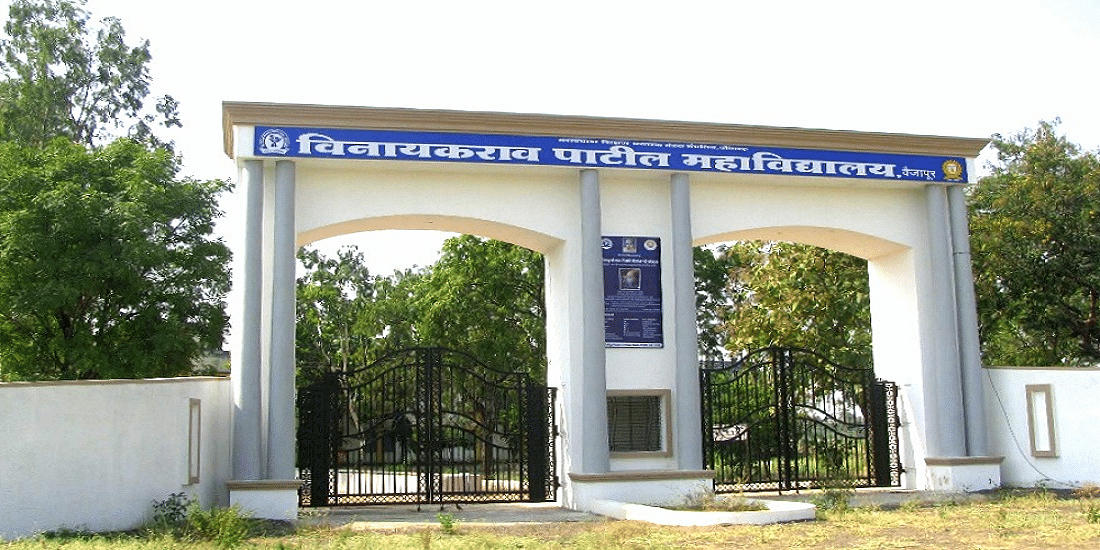 Vinayakrao Patil Mahavidyalaya