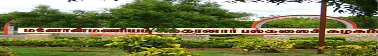 Nazareth Margoschis College Pillayanmanai, Thoothukkudi
