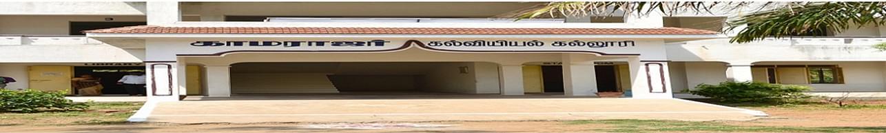 Kamarajar College of Education, Salem