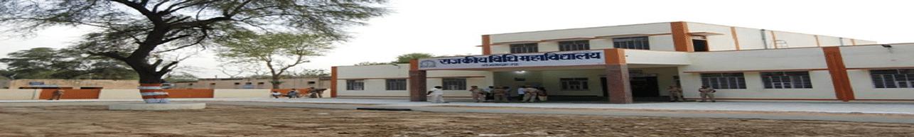 Government Law College, Sriganganagar